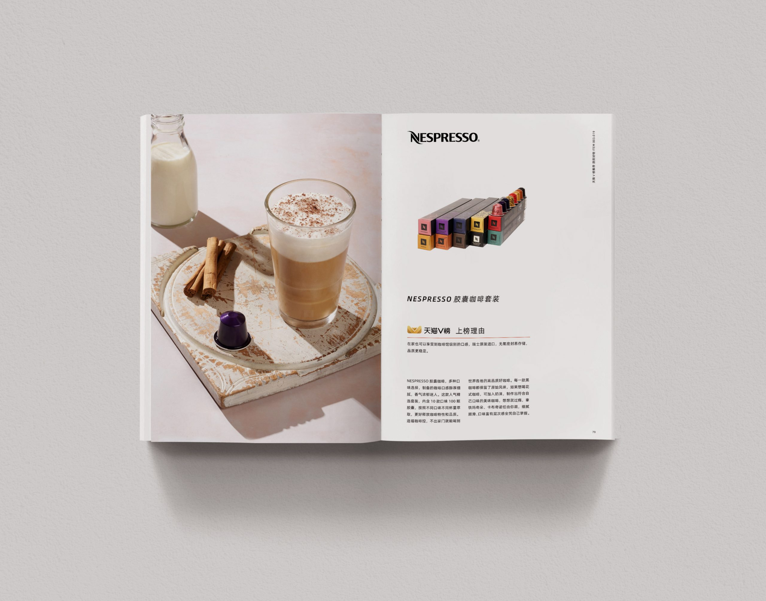 内页_0008_nespresso